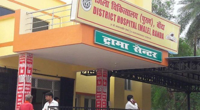 बांदा में अतर्रा स्वास्थ केंद्र के चतुर्थ श्रेणी कर्मचारी की हार्ट अटैक से मौत