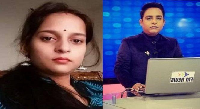 खुलासाः न्यूज एंकर ने ही साथी को नोएडा से भेजकर कराई थी पत्नी की हत्या, ऐसे खुला राज..