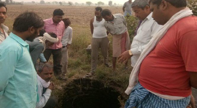 महोबा में किसान की कुए में गिरकर मौत, परिवार में कोहराम