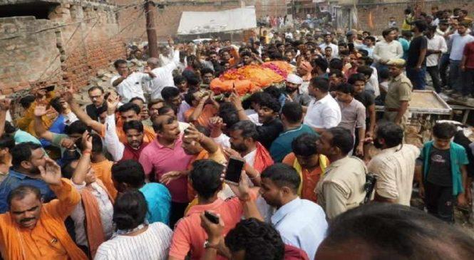 सीतापुर में कमलेश तिवारी का कड़ी सुरक्षा में अंतिम संस्कार, कमिश्नर-आईजी रहे मौजूद