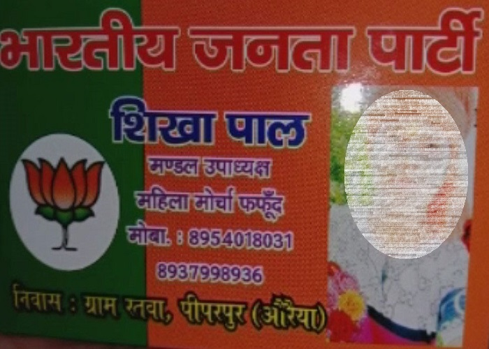 16-year-old female BJP leader shikha pal murdered in Auraiya