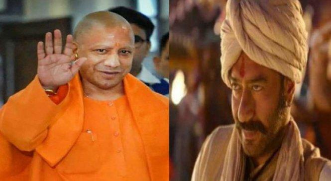 यूपी में योगी सरकार ने फिल्म 'ताना जी' को किया टैक्स फ्री