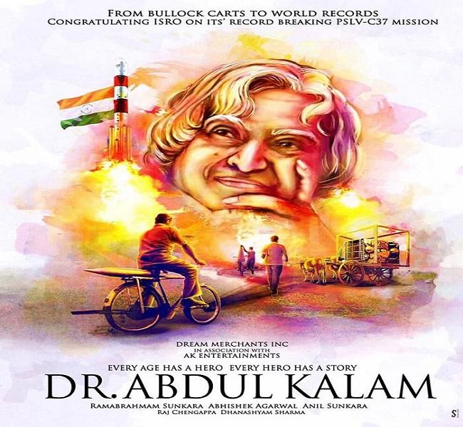 apj adul kalam film first look release