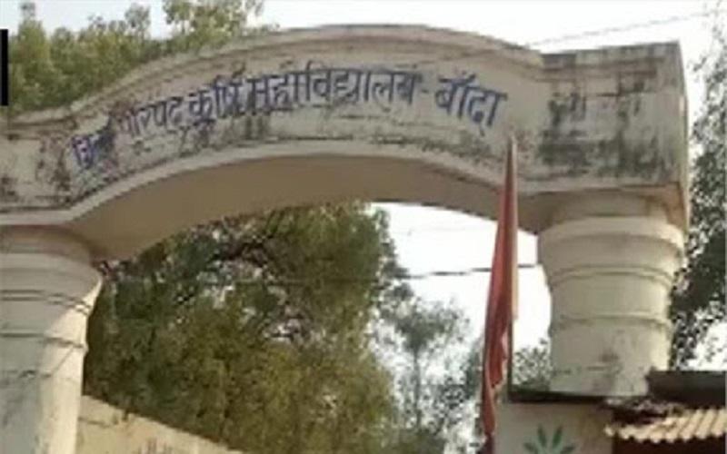 jila parishad agriculter degree college Banda