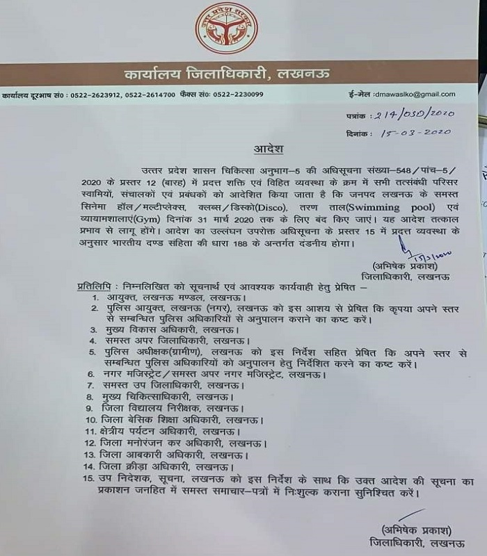 Government orders for control coronas shut down discos multiplexes-jim of Lucknow and 3 cities