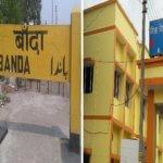 अपडेटः बांदा की बड़ी खबरः अस्पताल की नर्स रेलवे कर्मी पति समेत कोरोना पाॅजिटिव, स्टेशन-अस्पताल दोनों सील