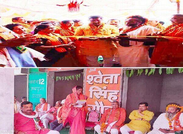भाजपा जिलाध्यक्ष रामकेश निषाद ने प्रत्याशी श्वेता गौर के कार्यालय का किया उद्घाटन