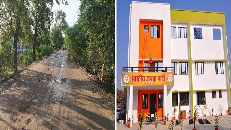 विडंबना : बांदा में BJP कार्यालय की VVIP सड़क ही खस्ताहाल, लखनऊ से भी आते हैं बड़े नेता