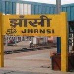 बदलेगा झांसी रेलवे स्टेशन का नाम, केंद्र को भेजा प्रस्ताव