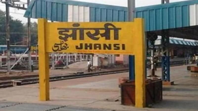 Government will soon change name of Jhansi railway station